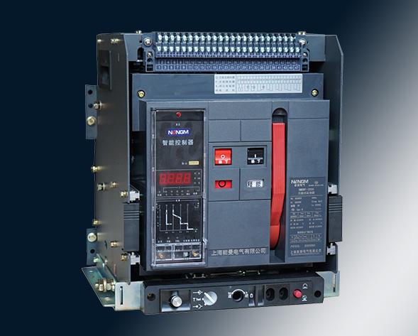 NMDW1系列zhi能型万能式断路器