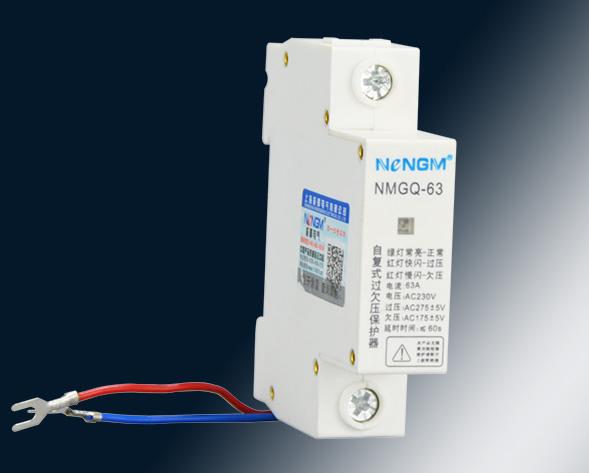 NMGQ-63A/1P自fu式guo欠压保护器